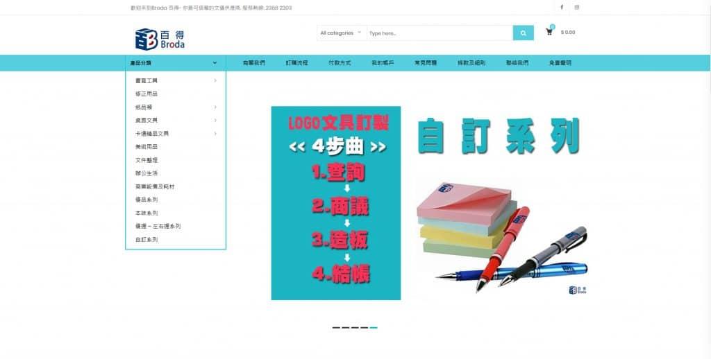 香港文具網店設計
