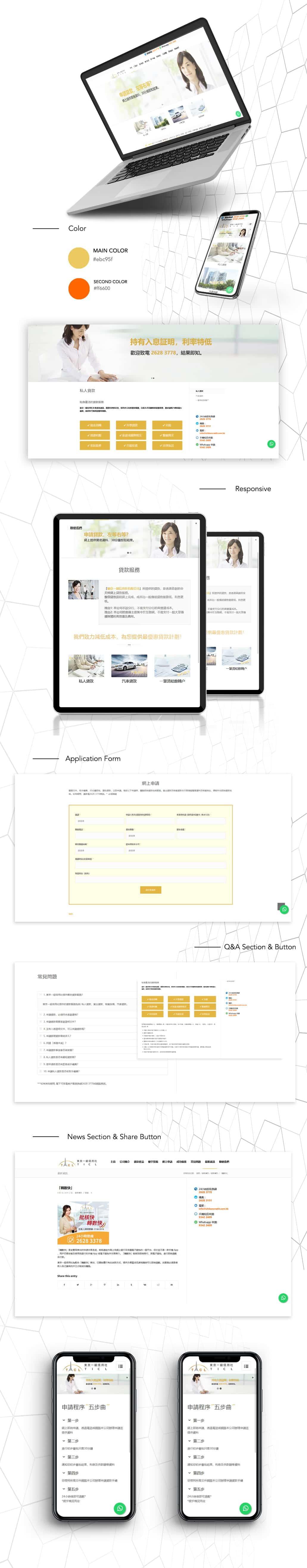 香港貸款網站