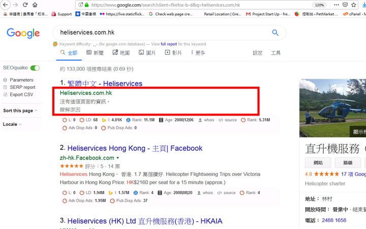 heliservices.com.hk-nofollow