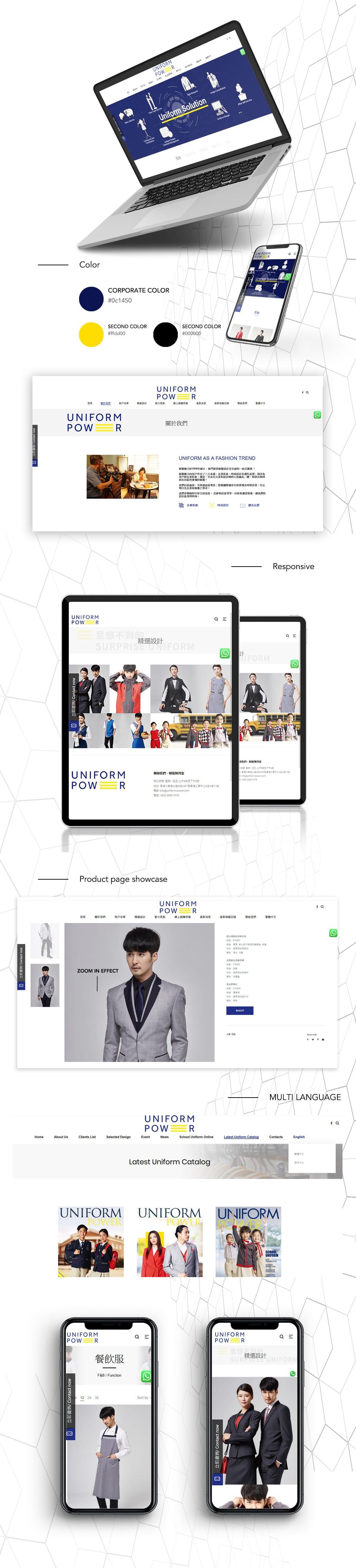 香港制服網站設計