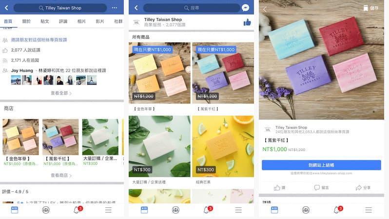 facebook-shop-sample