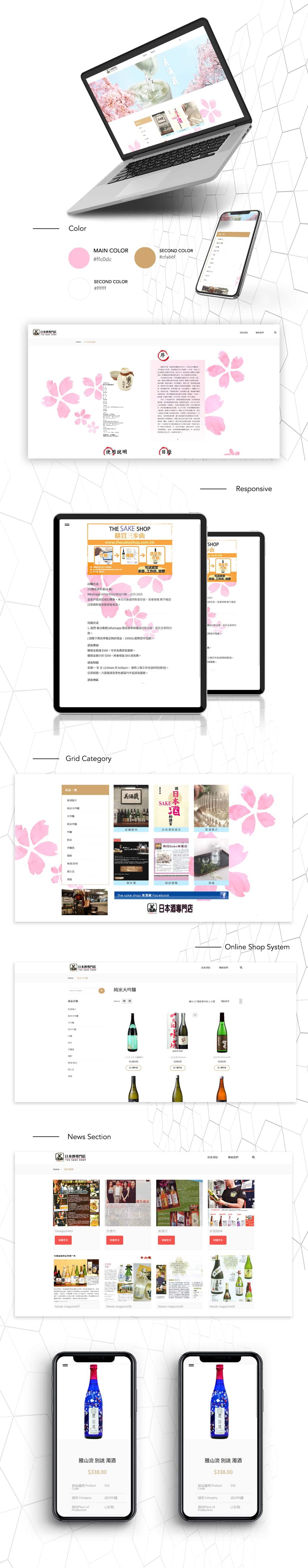 香港日本酒網頁