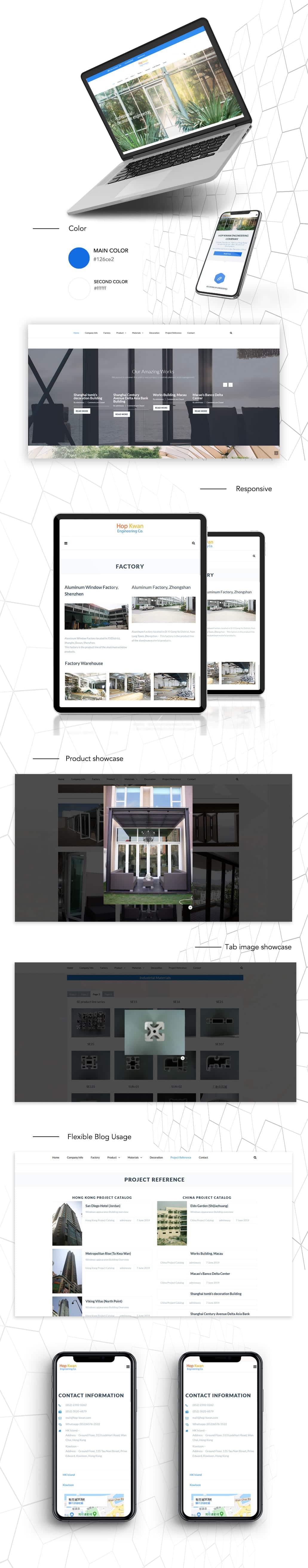 香港工程網頁