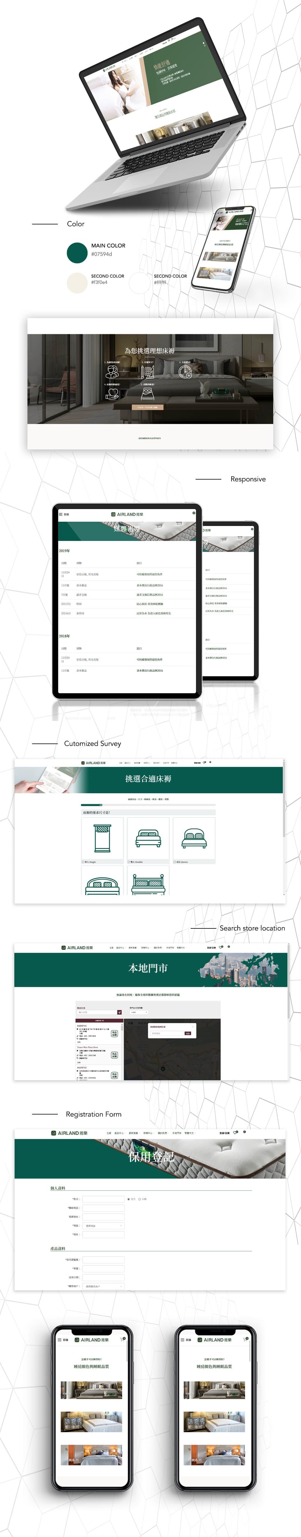 香港傢俱網頁設計