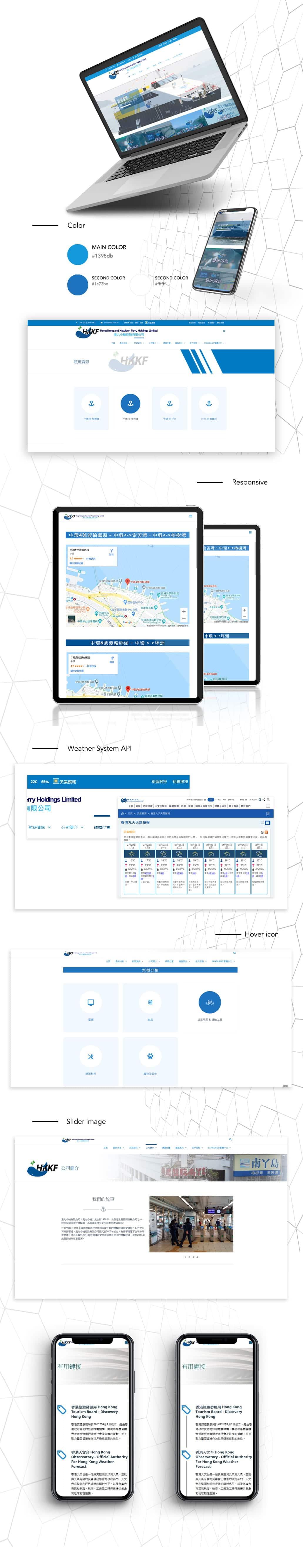 公共交通工具網頁設計