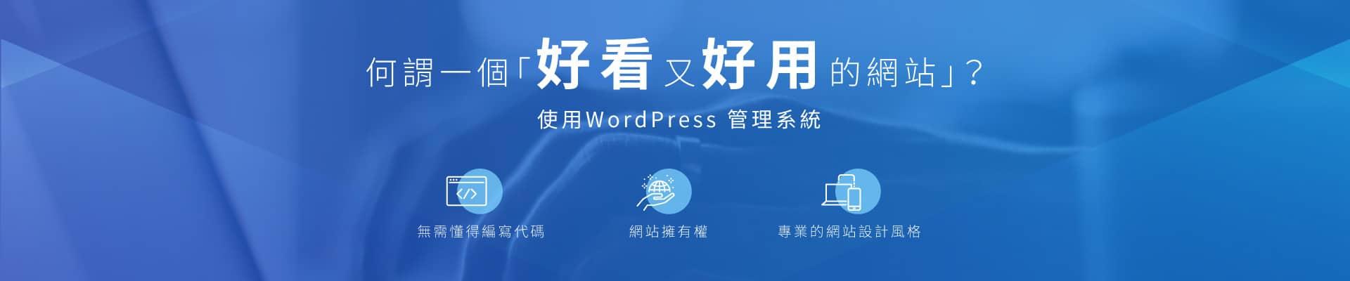 香港網頁設計服務
