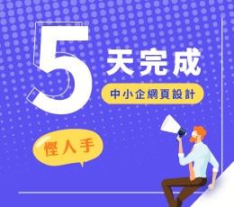 網頁設計服務香港