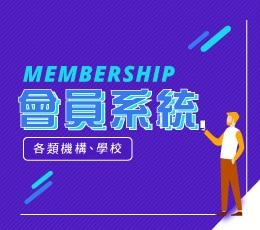 網頁會員系統