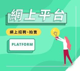 網上平台設計