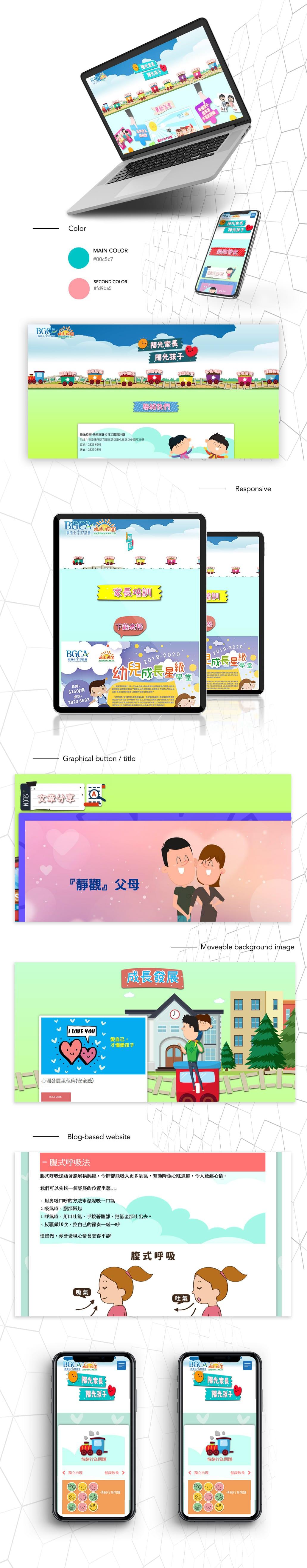 香港社福機構網頁設計