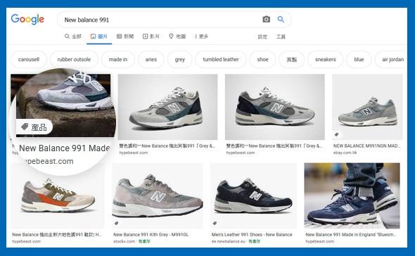 Google產品