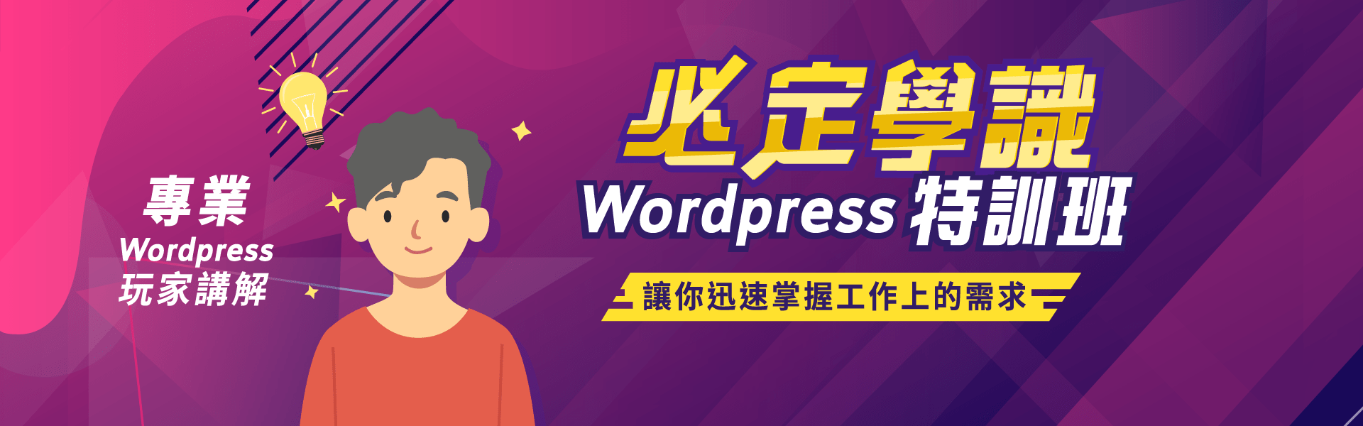 Wordress 教學
