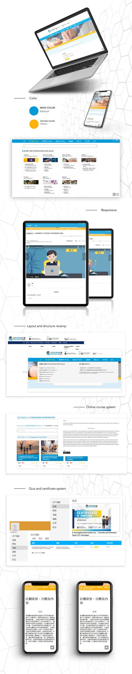 教育網站設計